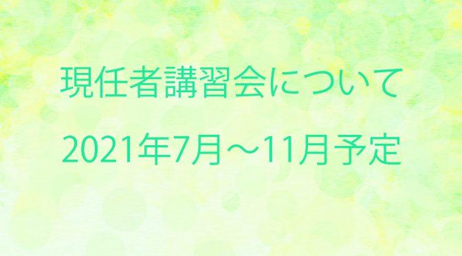 seminar2021